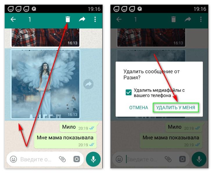 этом почему мой ватсап через день удаляет картинки ростовской области