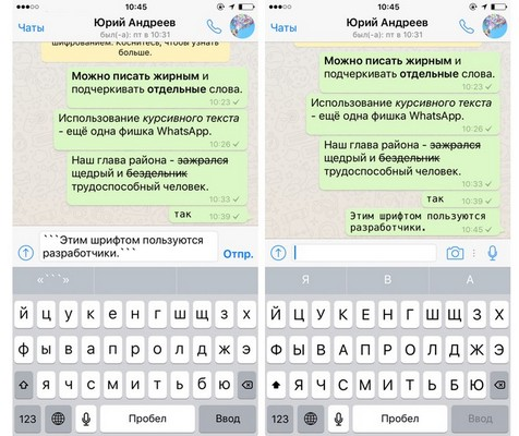 Как писать в WhatsApp разным шрифтом?